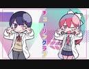 ■ チューリングラブ / 歌ってみた ■ MiniA × 蘭茉