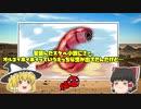 【ゆっくり茶番】続・霊夢と魔理沙ともんちゃんと【UMA解説】
