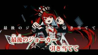 【ニコカラ】アンチジョーカー(キー-1)【off vocal】
