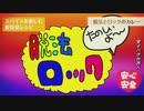 【原曲MV】プロセカ 脱法ロック