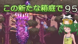 【ゆっくり実況プレイ】この新たな箱庭で part95【Terraria1.4】