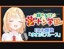 【ワトソンアメリア】オオカミブルースを日本語で歌うアメちゃんが可愛い【Watson Amelia ホロライブEN】