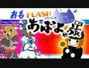 FLASHあばよの旅 > 一駅目【実況】