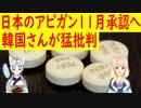 【韓国の反応】日本のアビガンが11月に承認される予定について、何故か韓国さんが・・・【世界の〇〇にゅーす】