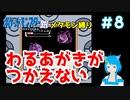 【ポケモン銀】メタモンだって旅がしたい! 第8話【縛り実況】