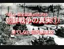 【みちのく壁新聞】「正しい歴史認識」のために、朝鮮戦争の真実①…果てしない同民族虐殺