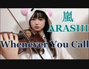 【バイオリンViolin cover】嵐ARASHI『Whenever You Call』弾いてみた!