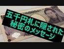 【豆知識】明日言いたくなる5千円札のひみつ!実はお札にひみつの暗号が隠されてます。今すぐ財布の5千円札を確認ください。