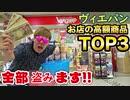 ヴィエパンで『この店でべバン高いものTOP3陰部ください!』って言ったらまさかの変態にwww【高額下品】