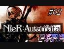 【NieR Automata】超合金ふとももロボ#02【ボイロ実況プレイ】
