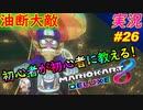 【油断大敵】「マリオカート8DX 初心者が初心者に教えるゾ」ちゃまっと 【実況】 part26