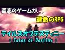 運命のRPG リオンという男の物語【テイルズオブデスティニー(Tales of Destiny)】【ゲーム実況、VOICEROID実況】