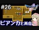 #26【DQ5】ドラゴンクエスト5で癒される!!ビアンカと再会【女性実況】