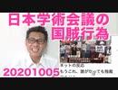 日本学術会議の反日活動と反政府体質がいろいろとバレる 20201005