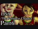 【LISA: The Pointless Chapter 1】何もかもが、ゴミ同然。part6【英日翻訳実況】