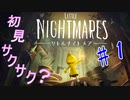 【リトルナイトメア】悪夢のような世界を突き進む!初見プレイ#1【実況】