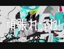 【必死こいて】かぶしきがいしゃにんげん! 歌ってみたァ【グレート夢夢!!】