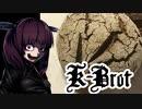 K-Brotを雑に焼く【VOICEROIDキッチン】