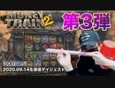 マネトレ2FS爆買い(100回分)【オンラインカジノ】【ラッキーデイズ】【高額ベット】