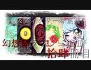 【Library of Ruina】9級フィクサー琴葉茜 拾肆冊目 幻想体ラッシュ編Ⅱ【VOICEROID実況】
