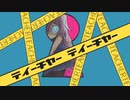 【ニコカラ】ティーチャーティーチャー〈ナナホシ管弦楽団×IA〉【off_v】