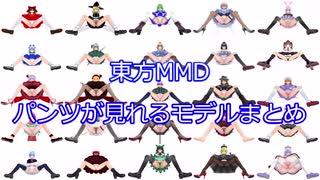【東方MMD】パンツを見れるモデル集