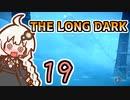 【The Long Dark】運び屋 あかり Part19【VOICEROID実況】
