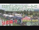 【東北ずん子ミニコンサート】 Shiny Bell 【ライブ映像】