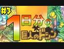 【巨人のドシン 実況】#3 モニュメントづくり、始めます【アリオンのきまぐれ動画】