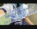 【ケロケロ】 Stand up! Blaze up! 踊ってみた 【アイマリンプロジェクト】