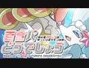 【ポケモン剣盾】百合パどうでしょう -初心者アローラ統一-Part1【ゆっくり実況】