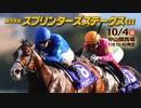 【中央競馬】プロ馬券師よっさんの第54回 スプリンターズステークス(GⅠ)