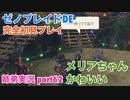 □■ゼノブレイドDEを初見実況プレイ part62【姉弟実況】