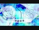【オリジナル】宇宙信号【VY2+VY1】