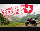 レンタルバイクでスイスツーリング行ってくら~。【Part12】