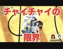 チャイチャイの限界【2020/10/05】