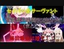 【FGO】宝具演出時間ランキング(セイバー編)