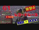 競馬 G1 衝撃のレコード編 [1991-2000]