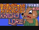 【ナイト・ロアー】発売日順に全てのファミコンクリアしていこう!!【じゅんくりNo199_9】