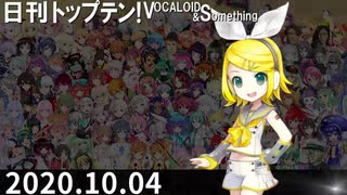 日刊トップテン!VOCALOID&something【日刊ぼかさん2020.10.04】