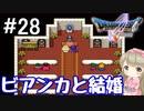 #28【DQ5】ドラゴンクエスト5で癒される!!ビアンカと結婚!【女性実況】