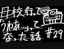母校に行って「うわぁ…」ってなった&お絵描き(ターニアちゃん6日目)【かなしみ生放送~第29回~】