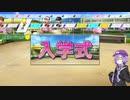 【栄冠ナイン】静岡県立山波高校ゆかり監督第十二季