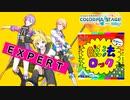 【プロジェクトセカイ】脱法ロック【EXPERT】