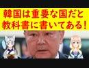 【韓国の反応】米国が訪韓をしないなら、中国も訪韓しないね♡【世界の〇〇にゅーす】
