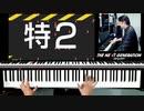 「THE NEXT GENERATION #パトレイバー」#OPムービー 「Highway-section2」#ピアノ ソロ #イングラム  #PATLABOR #INGRAM