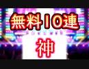 【デレステ】無料10連ガシャの結果は如何に…!?-13日目から最終日-【ガチャ実況プレイ動画】