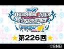 「デレラジ☆(スター)」【アイドルマスター シンデレラガールズ】第226回アーカイブ