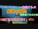 【10回分】タートルトーク名場面集02【タートルトーク】東京ディズニーシー