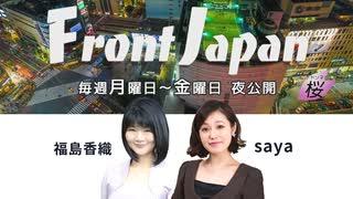 【Front Japan 桜】福島&sayaのニュースピックアップ / どうなる?五中全会[桜R2/10/6]